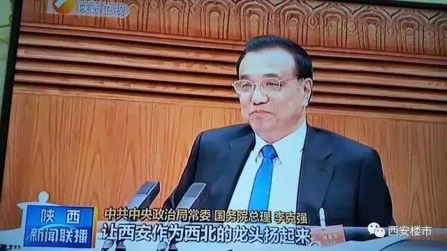国务院总理李克强:2万亿支持陕西建设!让西安龙头扬起来!