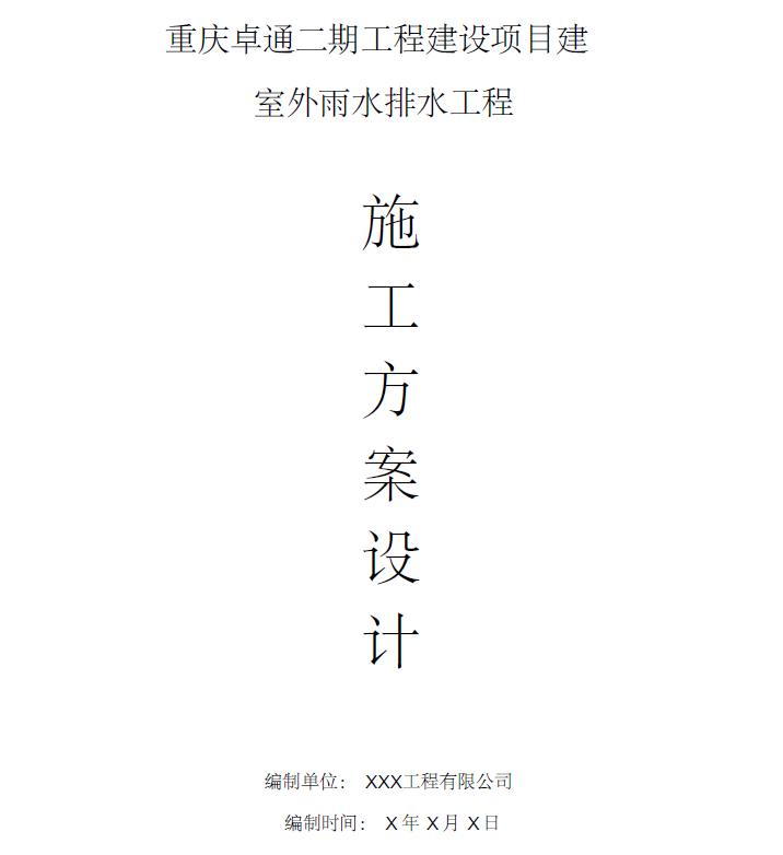 [重庆]项目室外雨水排水工程施工方案