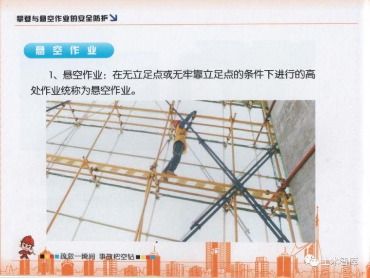 大用系列,建筑施工现场安全知识画册之高处作业_39