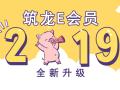 2019年筑龙E会员全新升级——成就有梦想的你!
