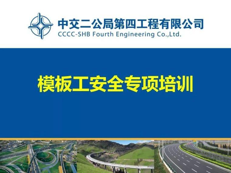 危大工程专题:模板工安全专项培训PPT