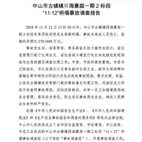 中山地库坍塌事故:设计审图施工监理方4人被停止1年执业资格_6