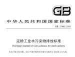 淀粉工业水污染物排放标准GB 25461-2010