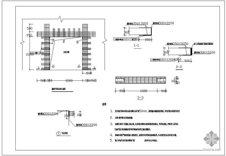 某墙体开洞加固示意节点构造详图(一)