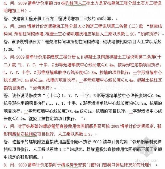 四川2009版定额解释汇编(2011年)