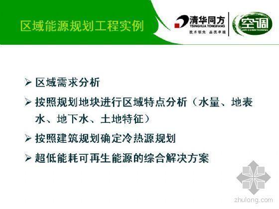 同方热泵技术综合解决方案(下)