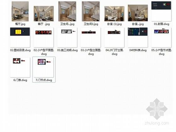 [苏州]简约小户型样板间室内装修图(含效果) 总缩略图