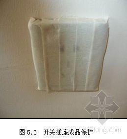[上海]住宅精装修成品保护方案