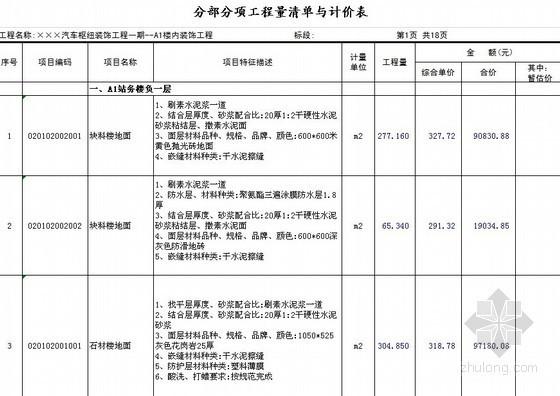 [江苏]2013年某车站站务楼室内装饰安装工程量清单预算及编制说明(带地下室)