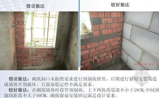 混凝土工程、砌筑工程质量通病防治及行业优秀做法展示