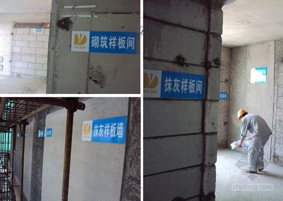 建筑工程现场施工质量控制汇报