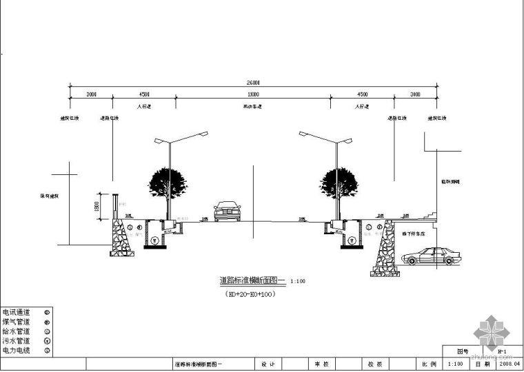 潞西市某道路设计图纸