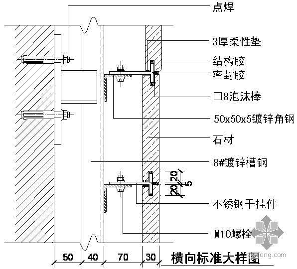 某吊挂式玻璃幕墙节点构造详图(十四)(横向标准图)