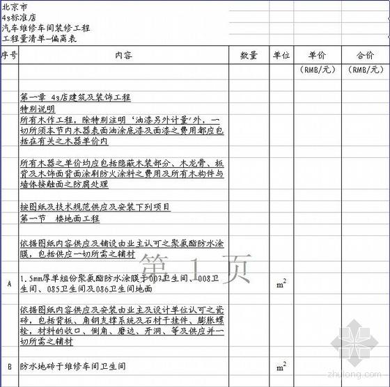 北京市某4S标准店汽车维修车间装修工程招标文件(2010-03)