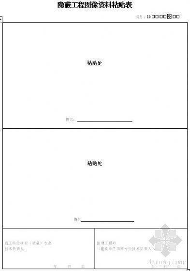[浙江]建筑节能工程质量验收表格(土建工程)