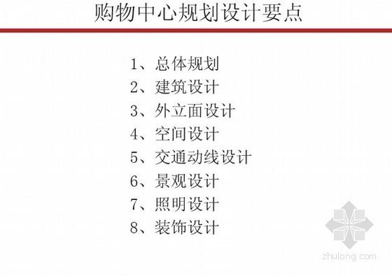 商业地产(购物中心)规划定位及招商管理分析报告(成功案例解析)179页