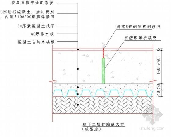 超大面积地下室地坪无裂缝无渗漏无缺陷施工工法