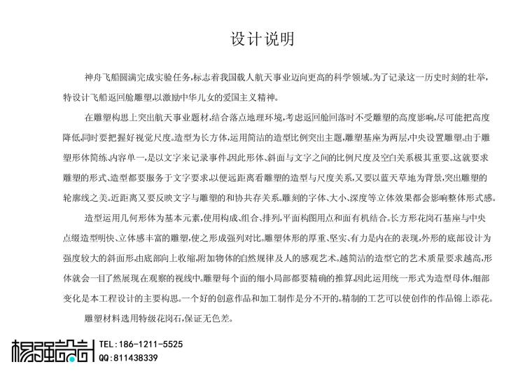 神舟飞船1-6号落点雕塑[纪念版]—杨强设计_2