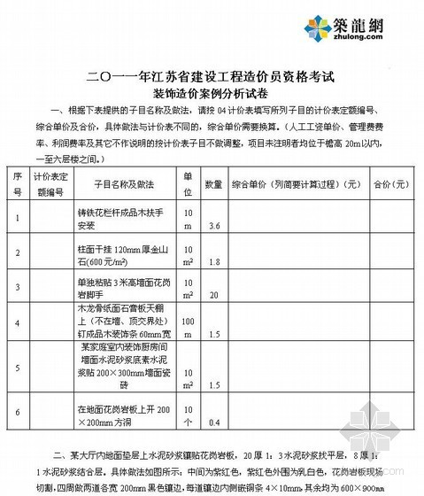 [江苏]造价员考试《装饰案例分析》真题(2011年)