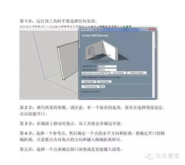 最全SketchUp建筑小插件_49