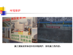 建筑工程绿色施工措施(共141页ppt)