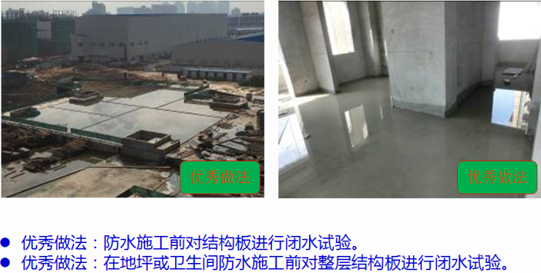 建筑工程质量共性风险问题分析及评估体系培训PPT-渗漏—地下室顶板