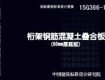 15G366-1_桁架钢筋混凝土叠合板(60mm厚底板)免费下载