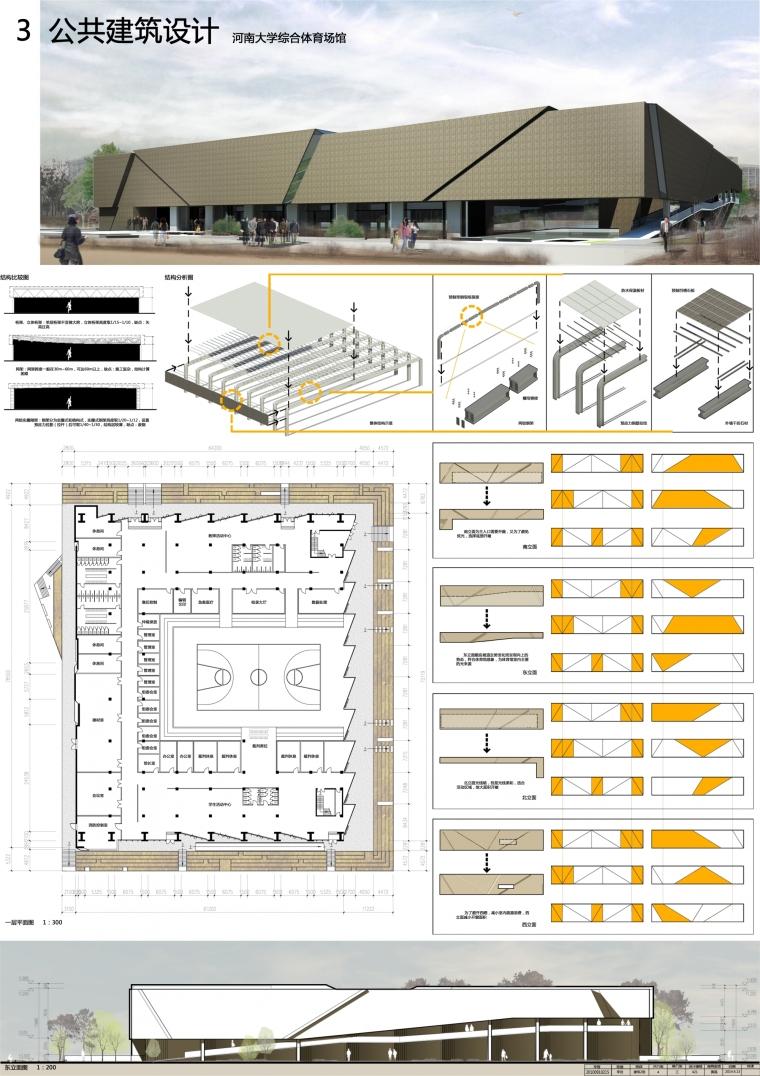 体院馆设计-课程作业_4