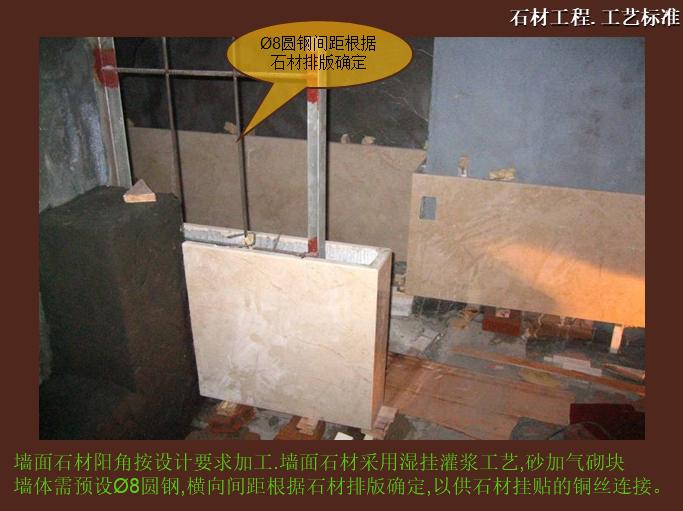 石材装修工程工艺标准要点图解(图文并茂)