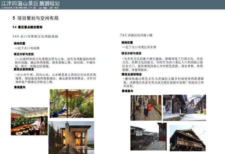 江津四面山景区旅游规划设计方案