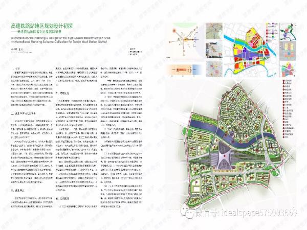 高速铁路站地区规划设计初探——天津西站地区规划方案国际征集