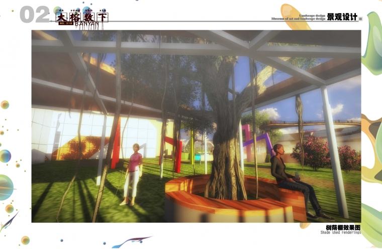 大榕数下--福州市榕都318艺术馆景观设计_5