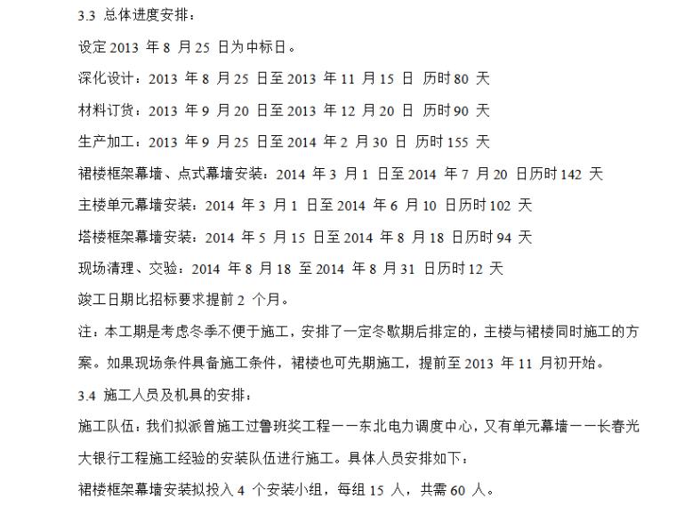 黄岭区软件大厦幕墙工程施工组织方案(word,107页)