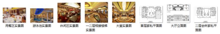 浙江亚厦--杭州萧山湘湖壹号会所施工图及实景图(80张)_9