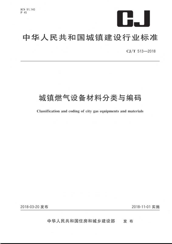 城镇燃气设备材料分类与编码 CJ/T513-2018