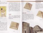 西方建筑图解词典[全彩]