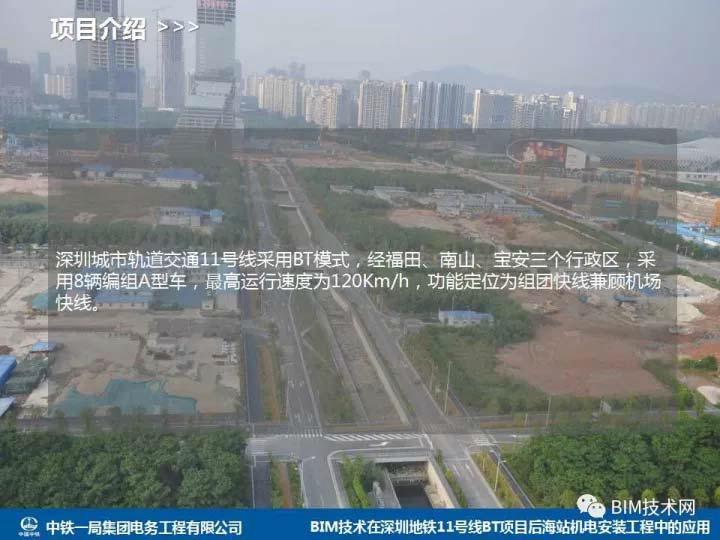 [案例]BIM技术在深圳地铁11号线后海站机电安装及装修工程