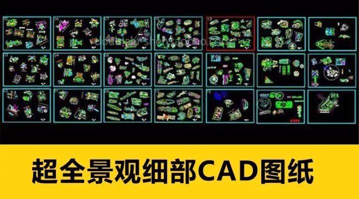 超全景观细部CAD图纸