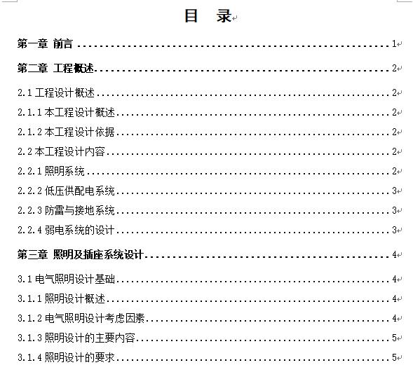沈阳某建筑高校建筑电气毕业论文(住宅别墅)