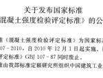 《混凝土强度检验评定标准》GBT50107-2010