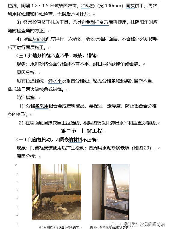 建筑工程质量通病防治手册(图文并茂word版)!_50