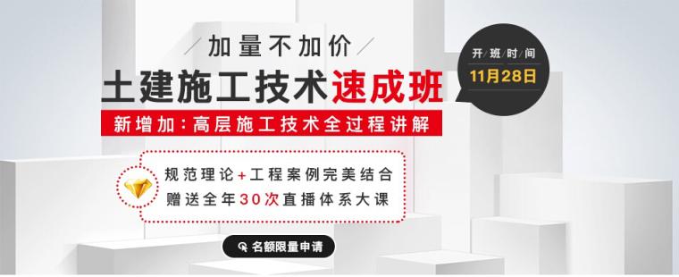加量不加价-土建工程师速成班28日19:30开班,名额限量申请中...