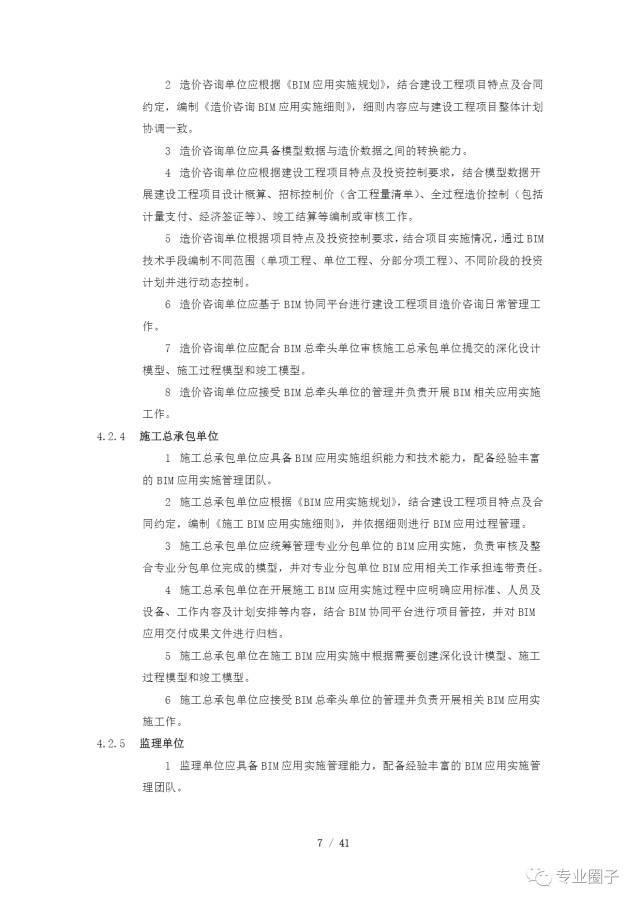 关于征求对成都天府新区直管区BIM应用管理规定意见和建议的通知_12