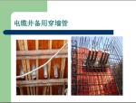 人防工程质量监督案例分析(195页,图文并茂)