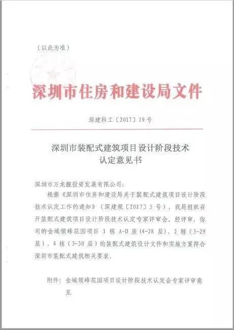 又是万科!解密深圳首个通过装配式建筑技术认定的项目!