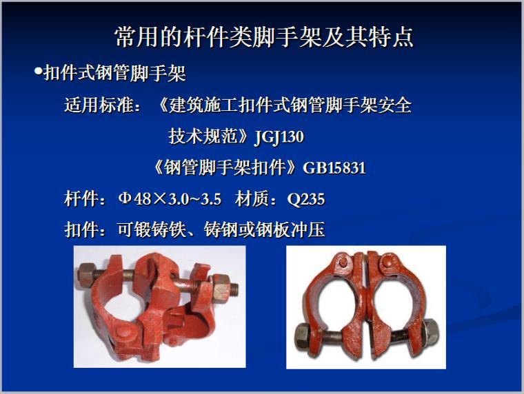 脚手架的应用技术与管理