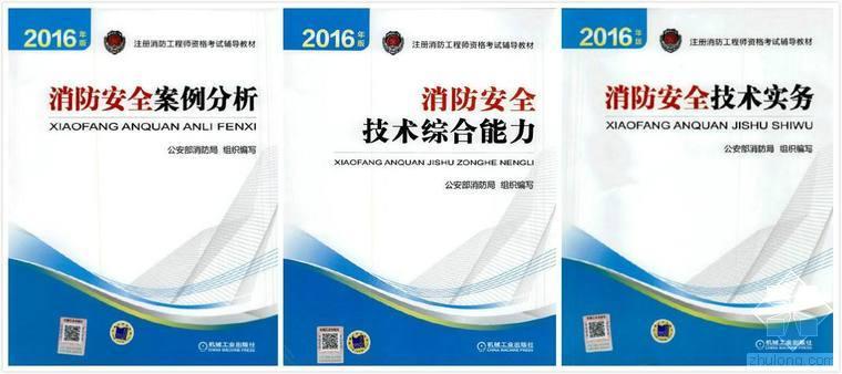 2016年版本消防工程师考试教材,机械工业出版社,三门全