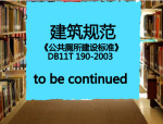 免费下载《公共厕所建设标准》DB11T 190-2003
