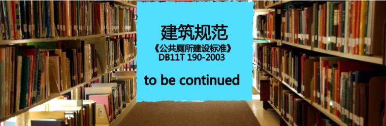 Isemachi公共厕所资料下载-免费下载《公共厕所建设标准》DB11T 190-2003