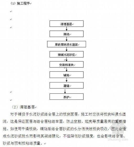 社区人行道改造工程施工组织设计(投标)